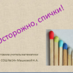 «Спички», внеклассное мероприятие по математике