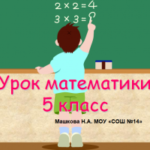 Презентация для урока математики в 5 классе по теме:»Доли»
