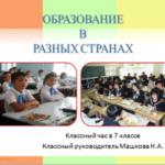 «Образование в разных странах», презентация для классного руководителя (7 класс).