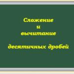 «Сложение и вычитание десятичных дробей», презентация для урока математики в 5 классе