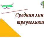 «Средняя линия треугольника», презентация для урока математики