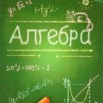 «В царстве формул сокращенного умножения», план-конспект урока по алгебре
