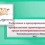 Родительское собрание: «Роль семьи в профилактике преступлений и правонарушений»