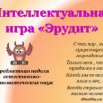 Игра «Эрудит» по предметам естественно-математического цикла